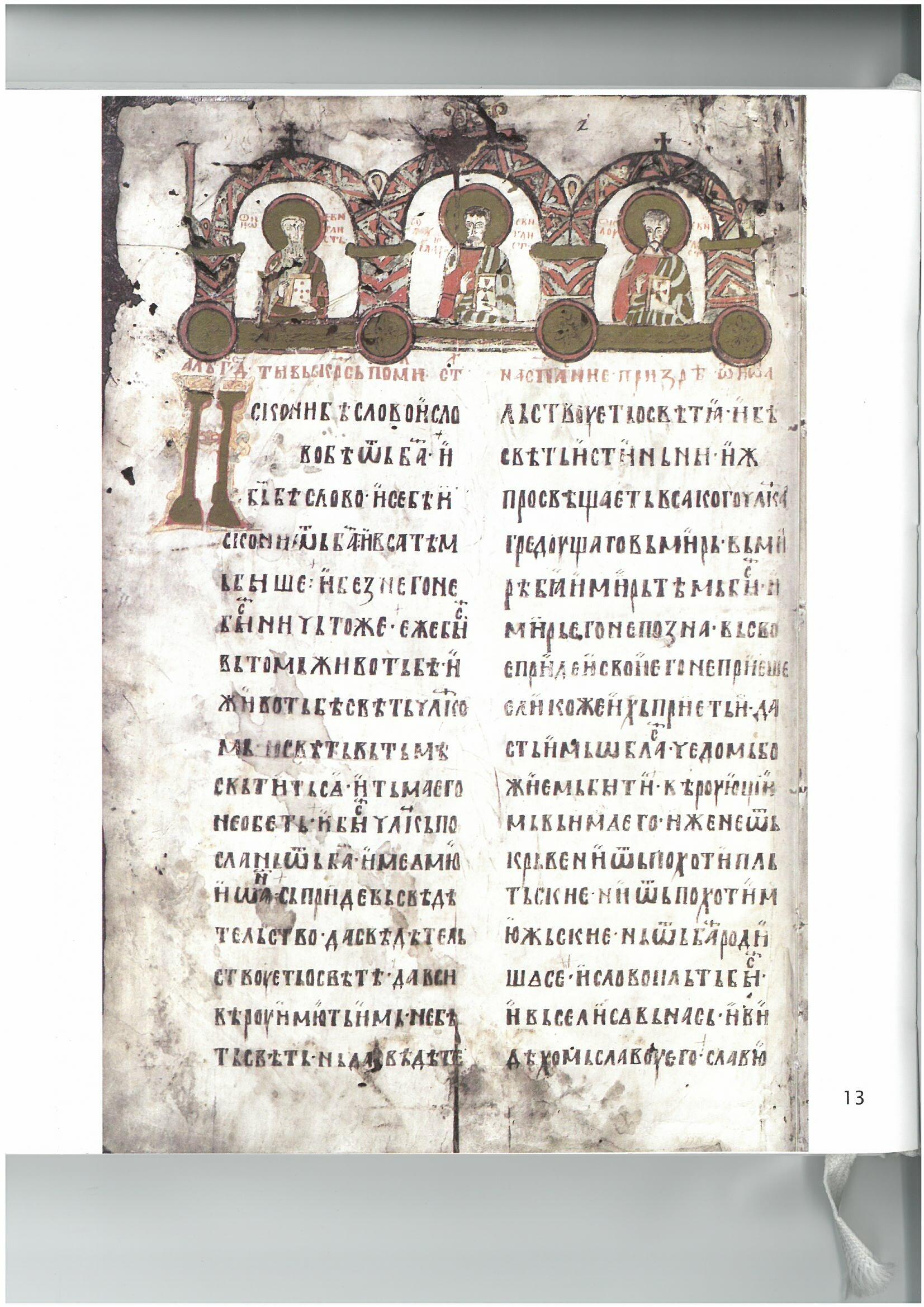 Miroslavljevo_jevanđelje,_nastalo_krajem_12._veka