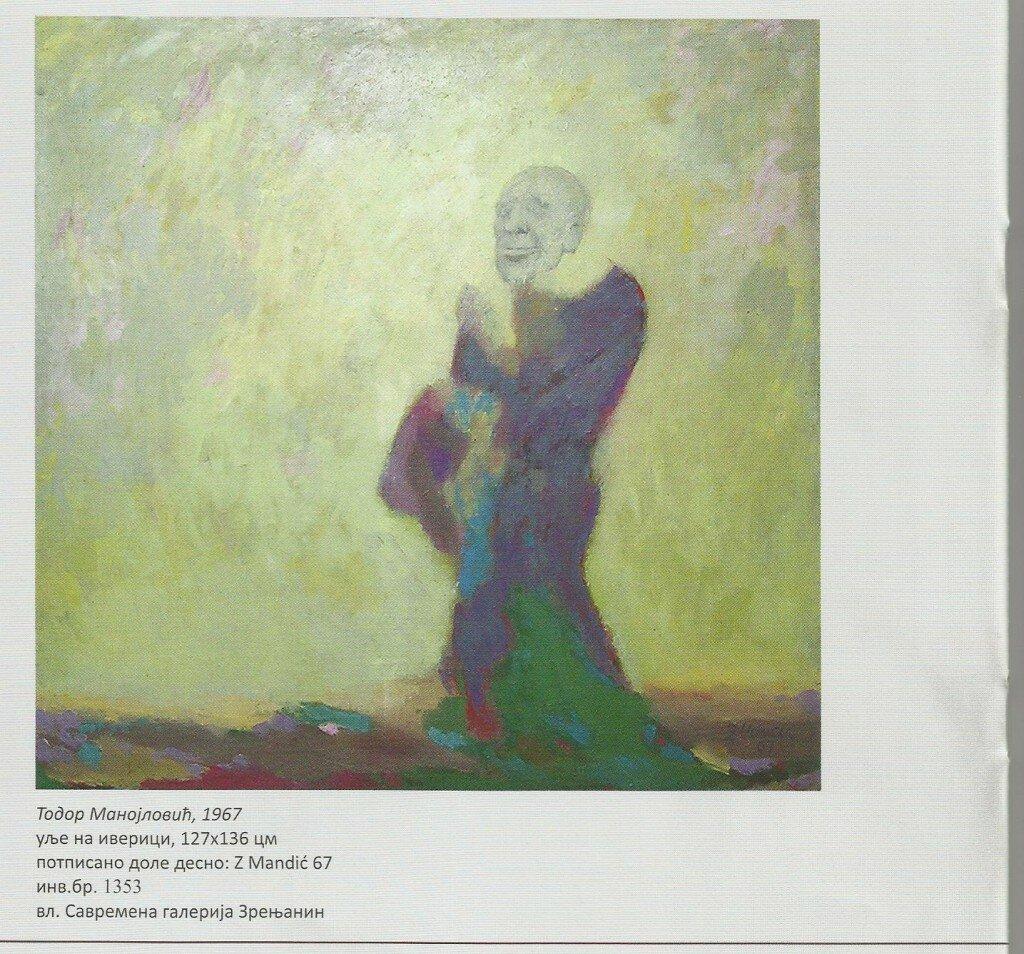 Zdravko_Mandić,_Todor_Manojlović,_1967.