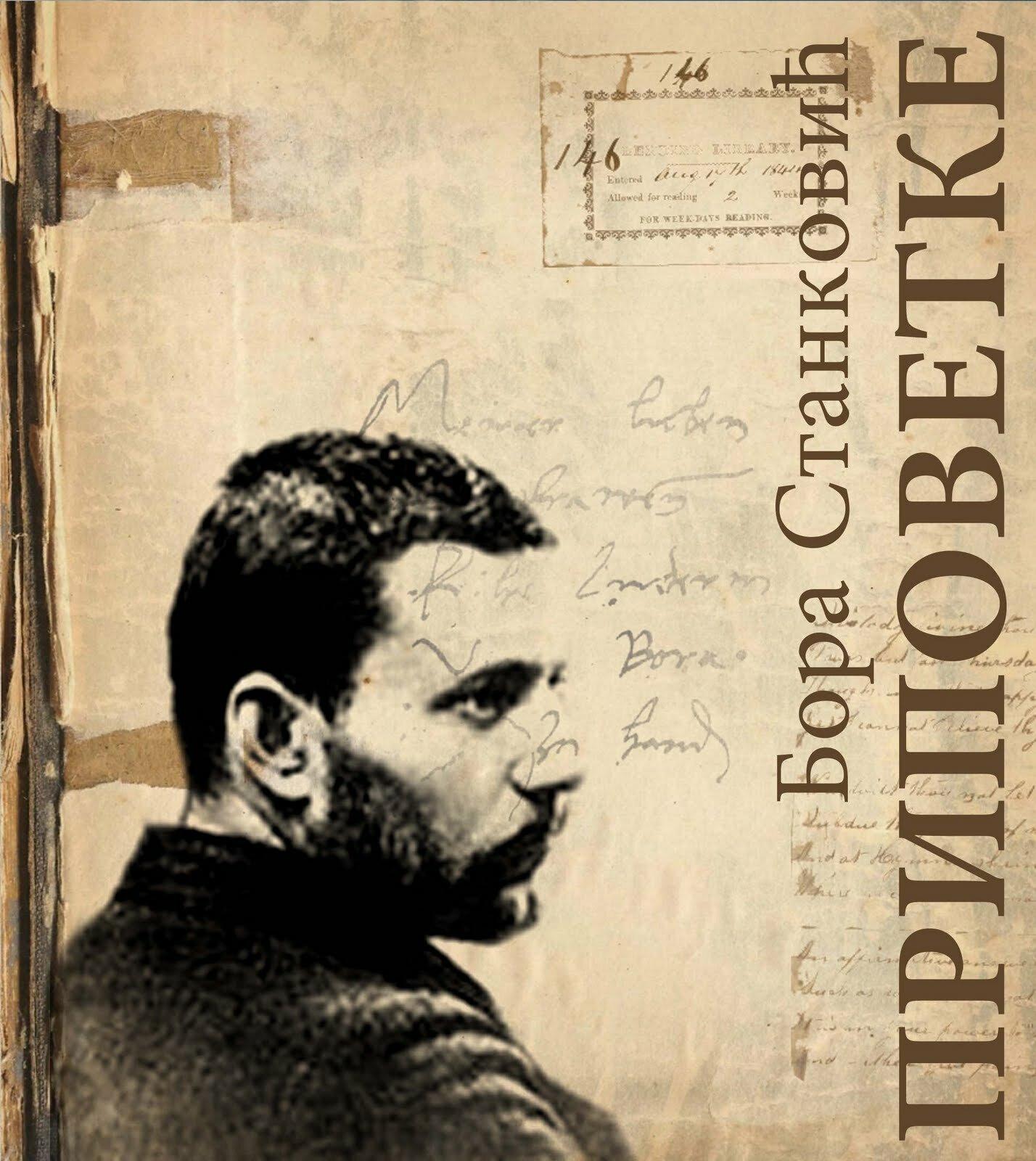 borisav_stanković_2