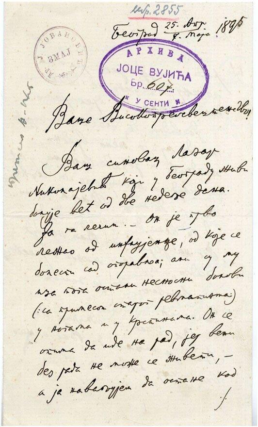 pismo_Đorđu_Nikolajevicu_Zmaj_Jova